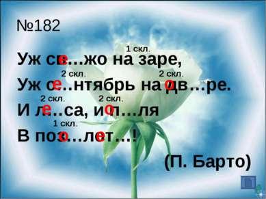 №182 Уж св…жо на заре, Уж с…нтябрь на дв…ре. И л…са, и п…ля В поз…лот…! (П. Б...