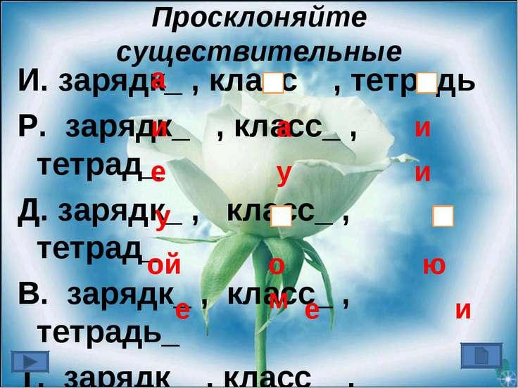 Просклоняйте существительные И. зарядк_ , класс , тетрадь Р. зарядк_ , класс_...