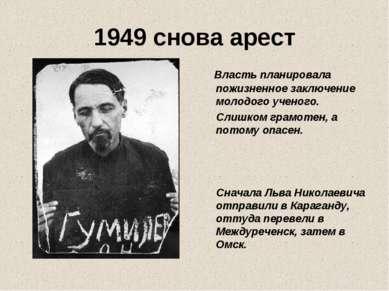1949 снова арест Власть планировала пожизненное заключение молодого ученого. ...