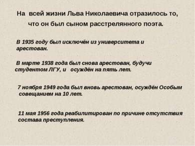 На всей жизни Льва Николаевича отразилось то, что он был сыном расстрелянного...