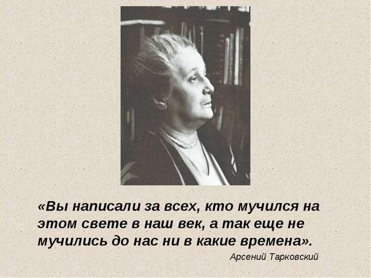 «Вы написали за всех, кто мучился на этом свете в наш век, а так еще не мучил...