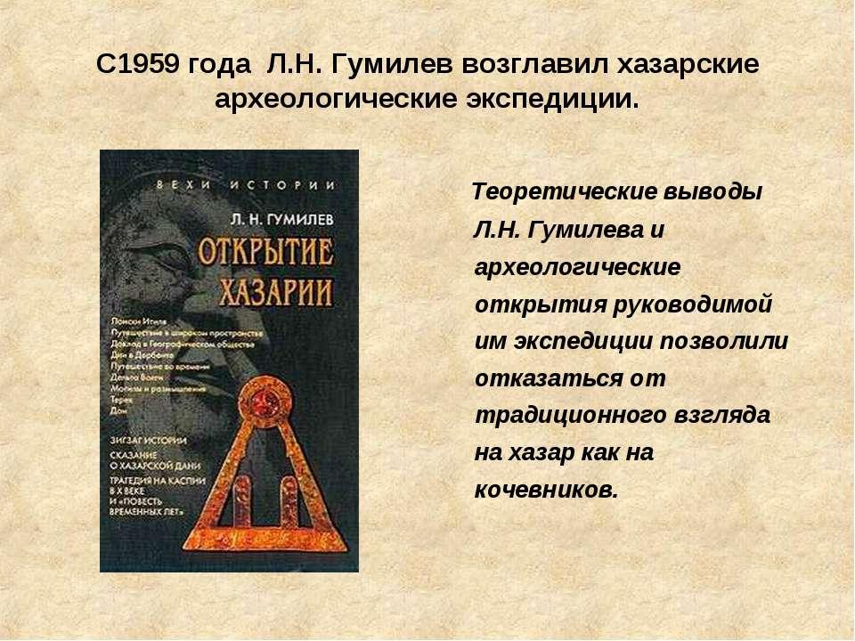 С1959 года Л.Н. Гумилев возглавил хазарские археологические экспедиции. Теоре...