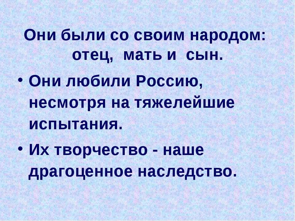 Они были со своим народом: отец, мать и сын. Они любили Россию, несмотря на т...