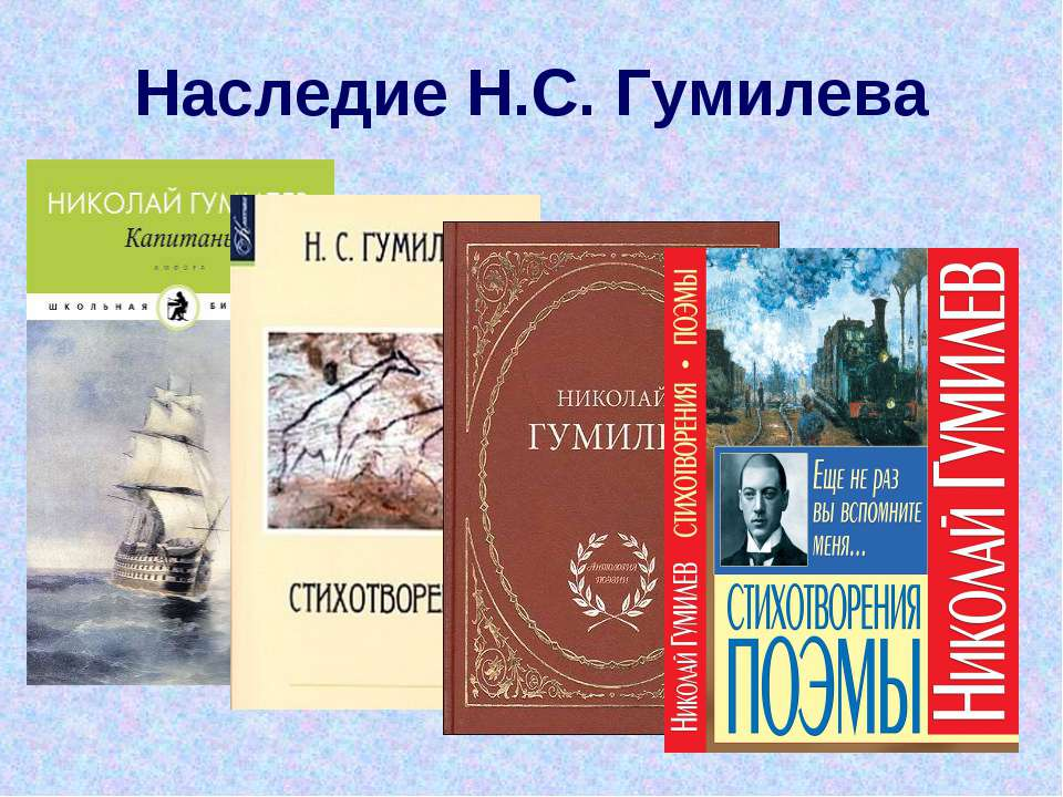 Наследие Н.С. Гумилева