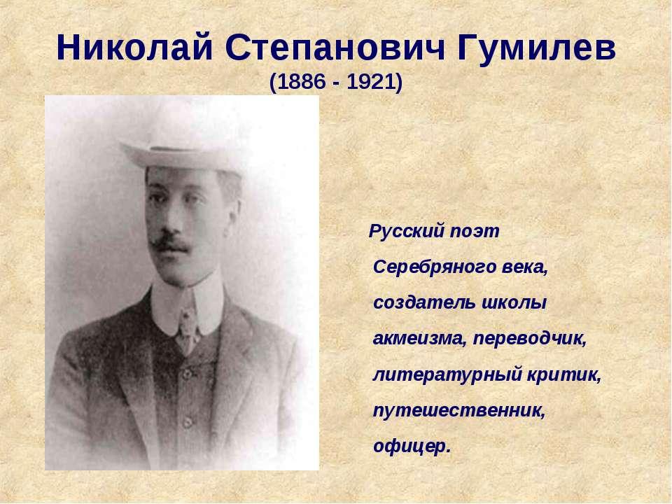 Николай Степанович Гумилев (1886 - 1921) Русский поэт Серебряного века, созда...
