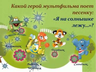 Лягушонок Львенок и Черепаха Тигрёнок Слонёнок