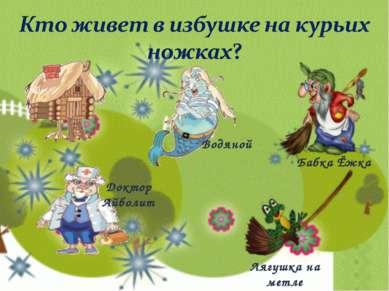 Лягушка на метле Доктор Айболит Бабка Ёжка Водяной