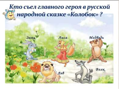 Заяц Лиса Медведь Волк Лев