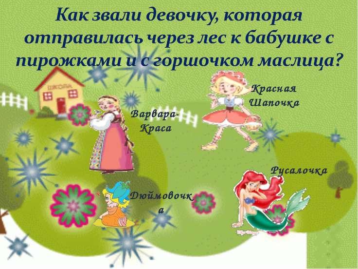 Красная Шапочка Русалочка Варвара-Краса Дюймовочка