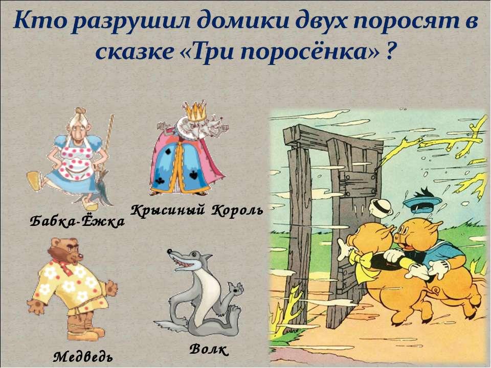 Медведь Волк Крысиный Король Бабка-Ёжка