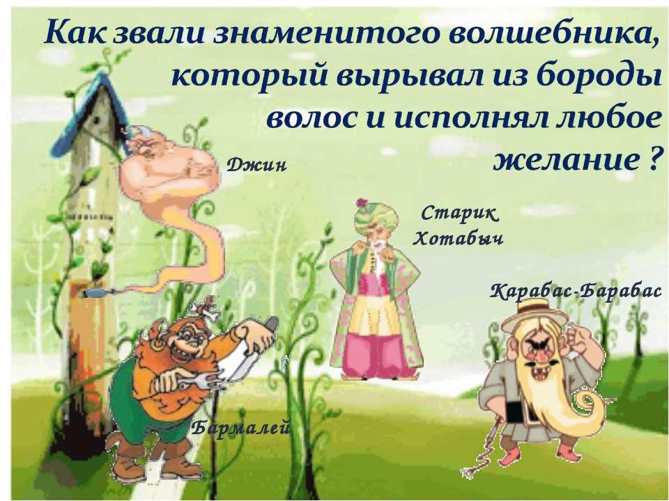 Старик Хотабыч Карабас-Барабас Бармалей Джин