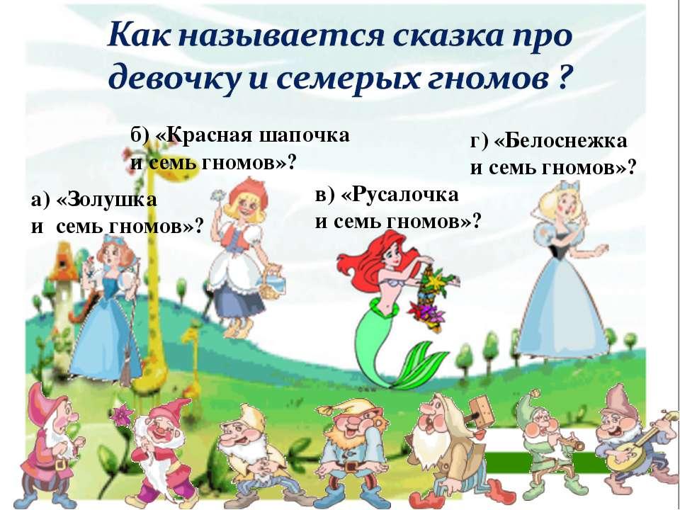 а) «Золушка и семь гномов»? б) «Красная шапочка и семь гномов»? в) «Русалочка...