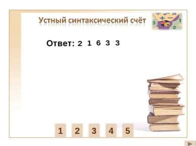 Ответ: 2 1 6 3 3