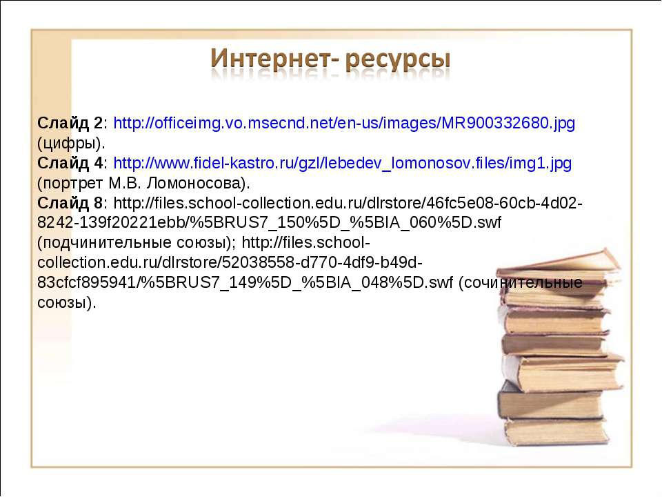 Слайд 2: http://officeimg.vo.msecnd.net/en-us/images/MR900332680.jpg (цифры)....