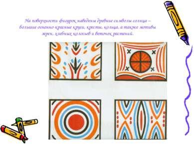На поверхности фигурок наведены древние символы солнца – большие огненно-крас...
