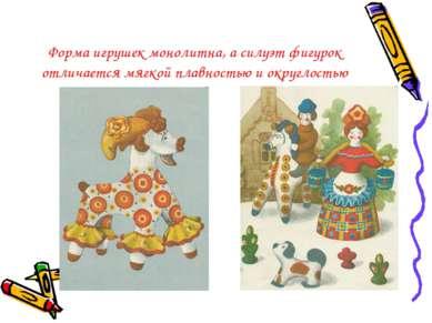 Форма игрушек монолитна, а силуэт фигурок отличается мягкой плавностью и окру...