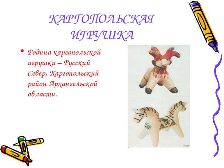 КАРГОПОЛЬСКАЯ ИГРУШКА Родина каргопольской игрушки – Русский Север, Каргополь...