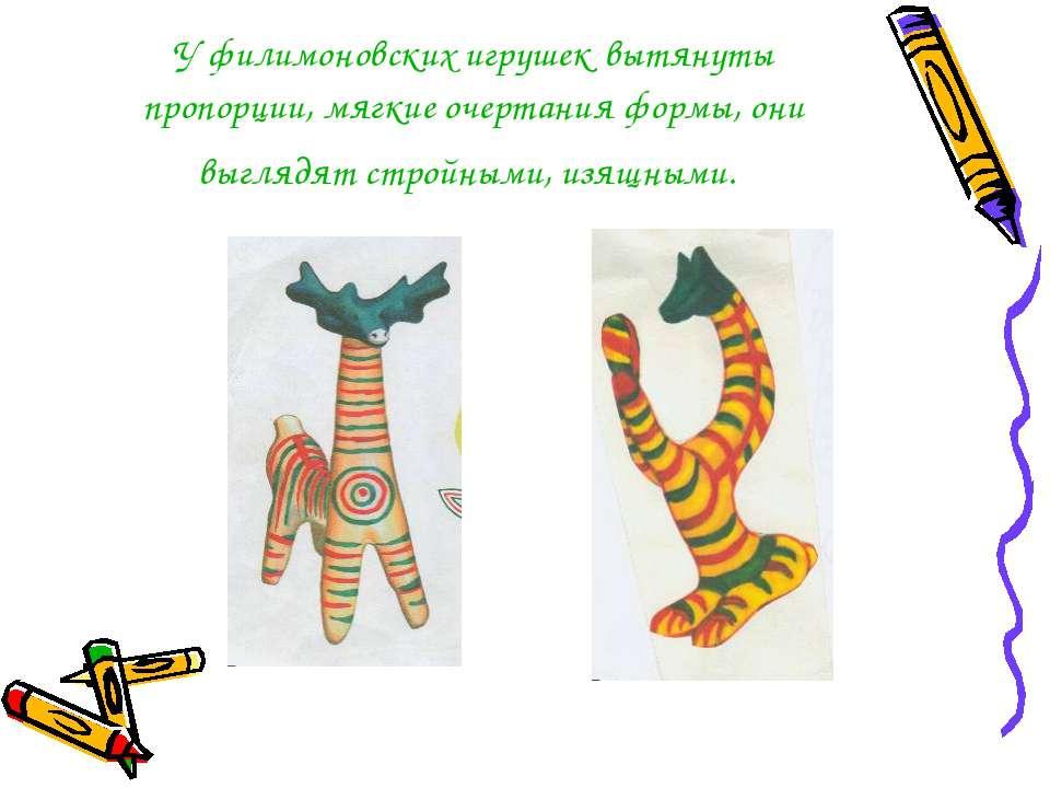 У филимоновских игрушек вытянуты пропорции, мягкие очертания формы, они выгля...