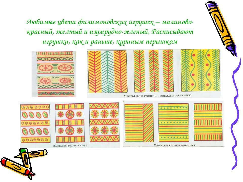 Любимые цвета филимоновских игрушек – малиново-красный, желтый и изумрудно-зе...