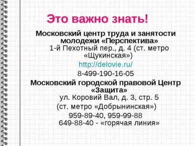 Это важно знать! Московский центр труда и занятости молодежи «Перспектива» 1-...