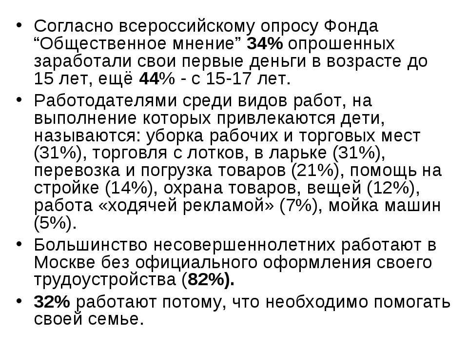 """Согласно всероссийскому опросу Фонда """"Общественное мнение"""" 34% опрошенных зар..."""