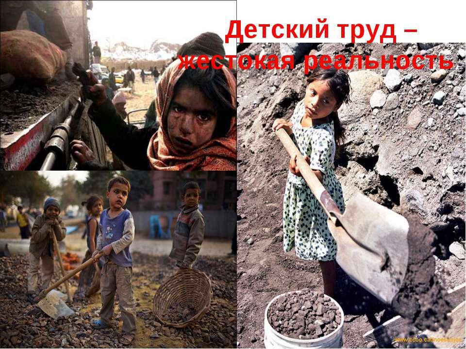 Детский труд – жестокая реальность