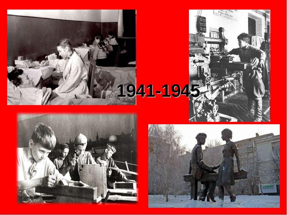 1941-1945