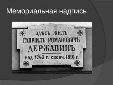 Мемориальная надпись