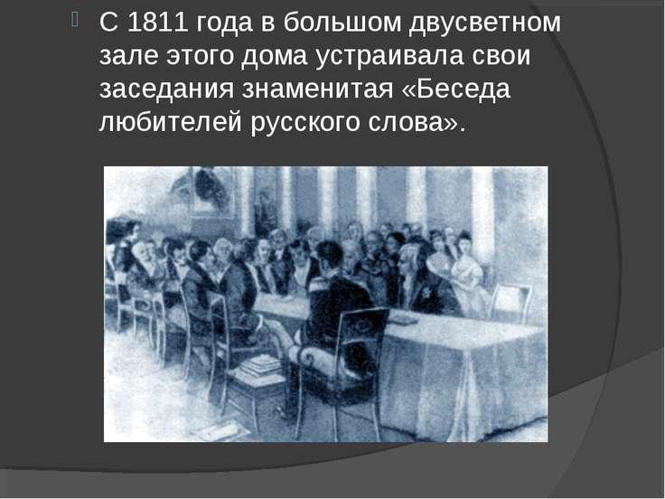 С 1811 года в большом двусветном зале этого дома устраивала свои заседания зн...