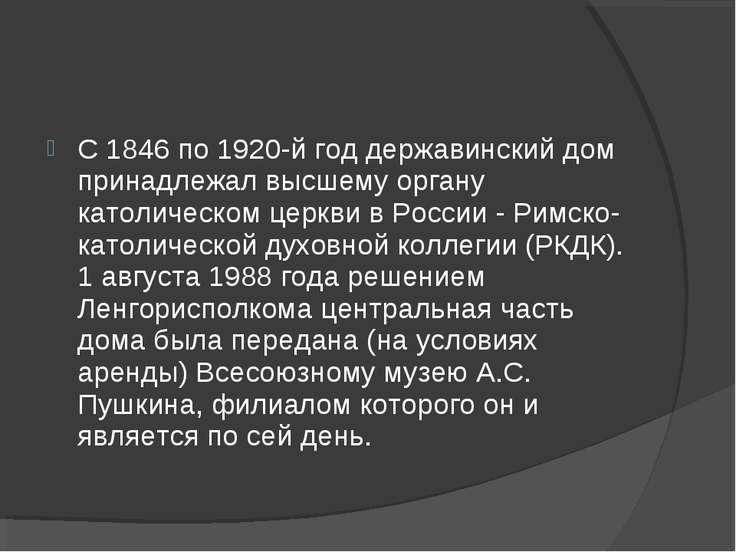 С 1846 по 1920-й год державинский дом принадлежал высшему органу католическом...