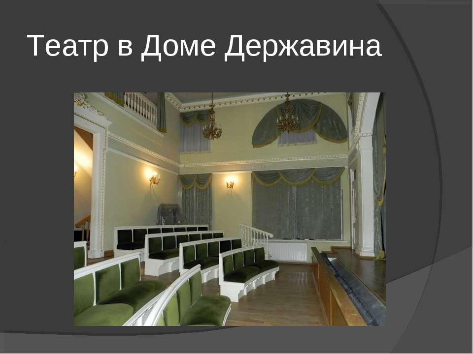 Театр в Доме Державина