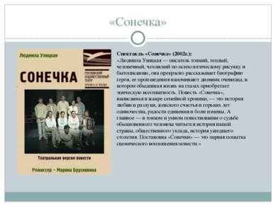«Сонечка» Спектакль «Сонечка» (2002г.): «Людмила Улицкая — писатель тонкий, т...
