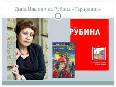 Дина Ильинична Рубина «Терновник»