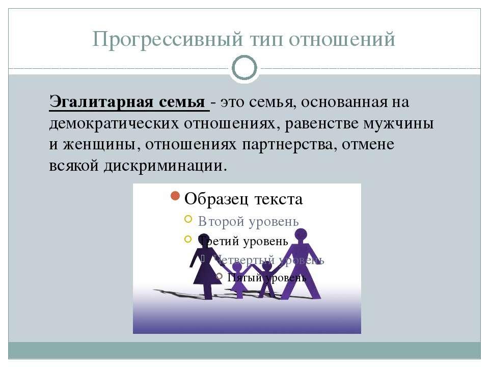 Прогрессивный тип отношений Эгалитарная семья - это семья, основанная на демо...