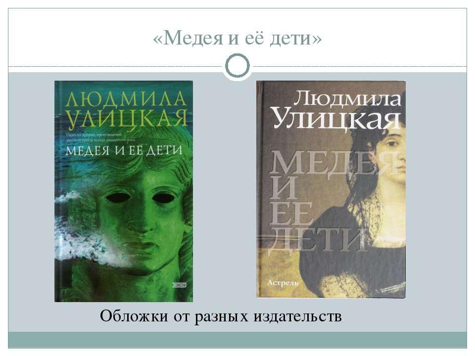 «Медея и её дети» Обложки от разных издательств