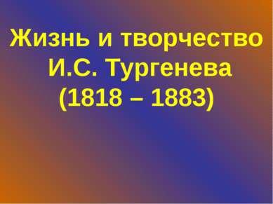 Жизнь и творчество И.С. Тургенева (1818 – 1883)