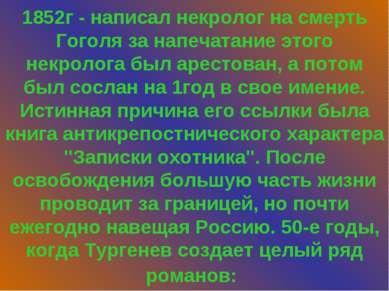 1852г - написал некролог на смерть Гоголя за напечатание этого некролога был ...