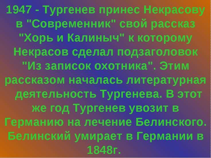 """1947 - Тургенев принес Некрасову в """"Современник"""" свой рассказ """"Хорь и Калиныч..."""