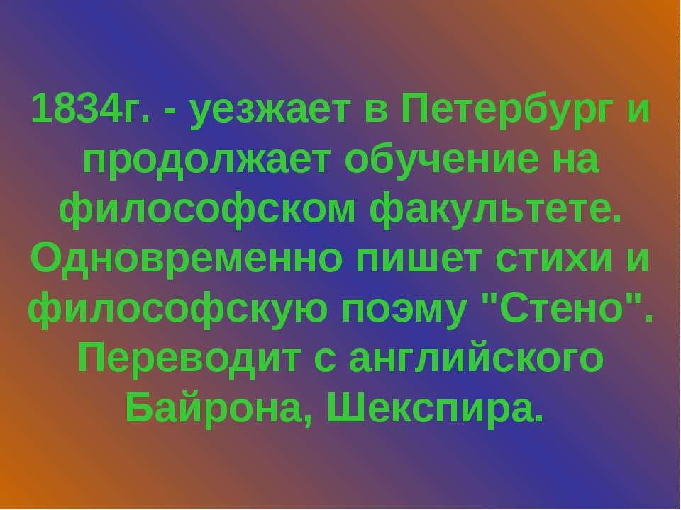 1834г. - уезжает в Петербург и продолжает обучение на философском факультете....