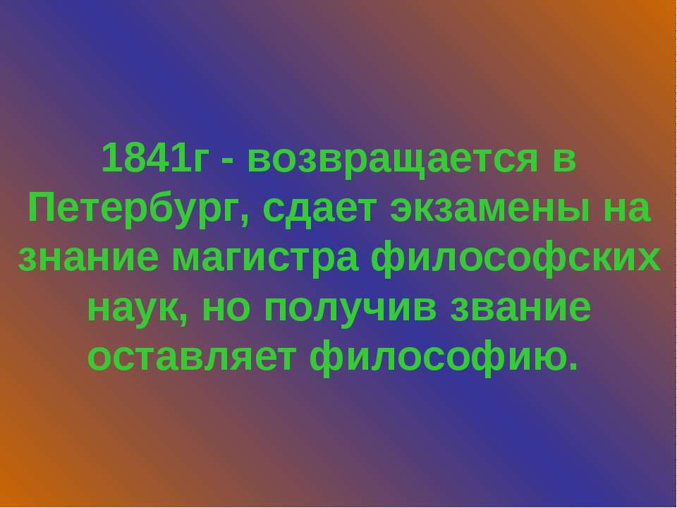 1841г - возвращается в Петербург, сдает экзамены на знание магистра философск...