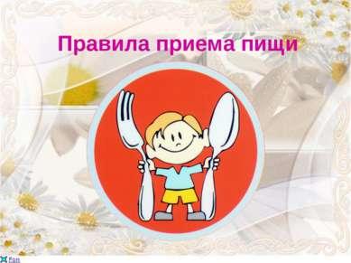 Правила приема пищи