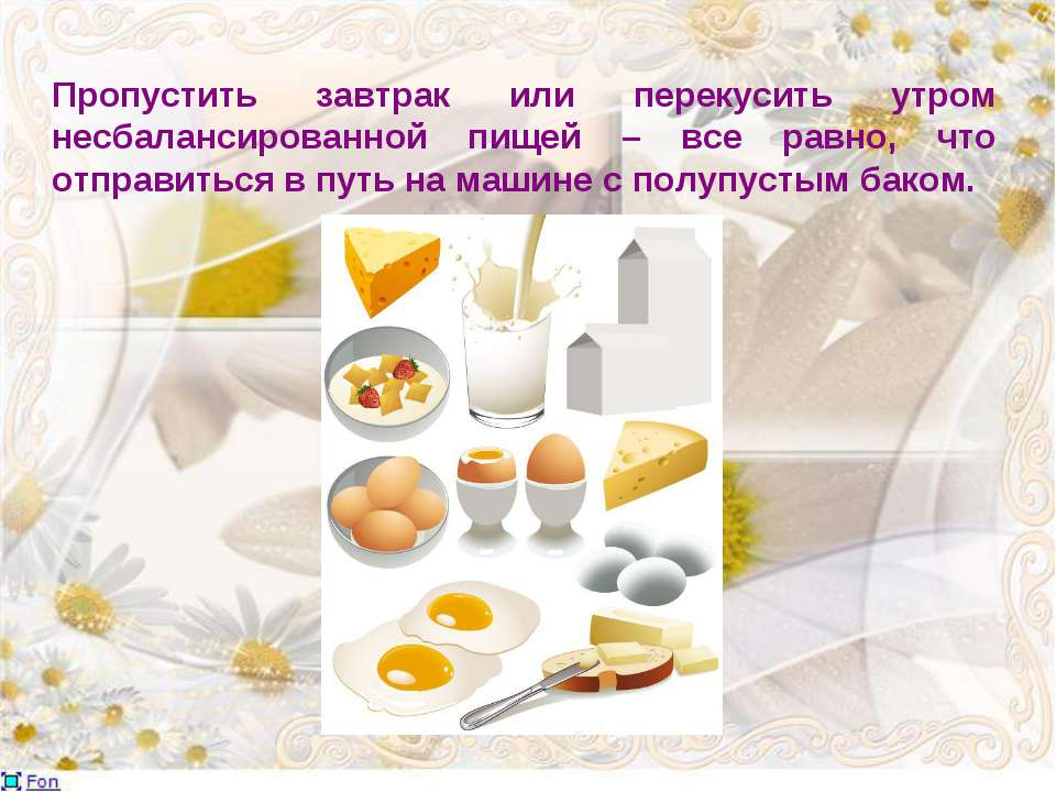 Пропустить завтрак или перекусить утром несбалансированной пищей – все равно,...
