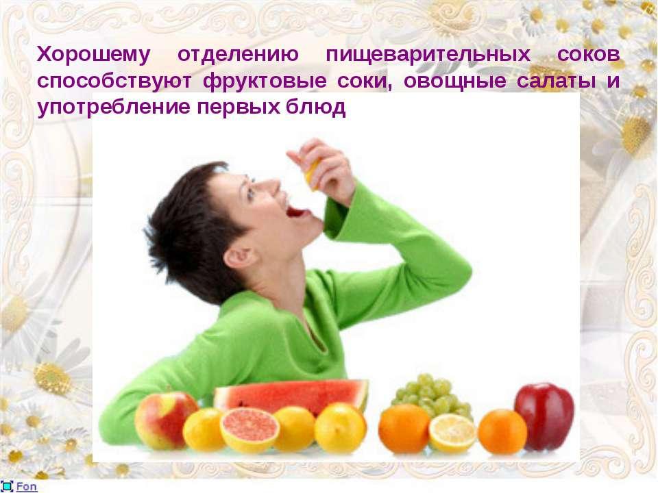 Хорошему отделению пищеварительных соков способствуют фруктовые соки, овощные...