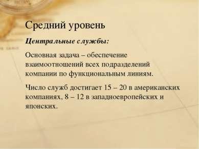 Комитеты Основная функция – консультационная. Численность от 3 до 5 человек. ...