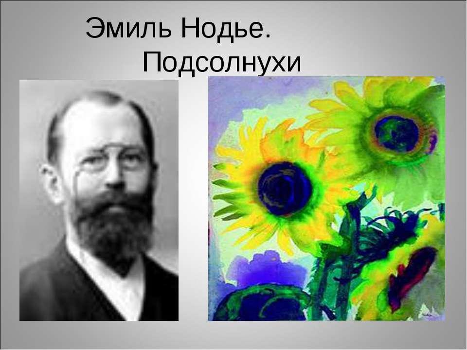 Эмиль Нодье. Подсолнухи