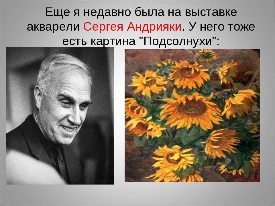 Еще я недавно была на выставке акварели Сергея Андрияки. У него тоже есть кар...