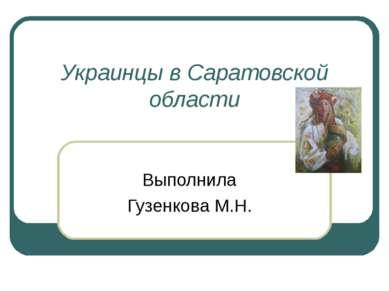 Украинцы в Саратовской области Выполнила Гузенкова М.Н.