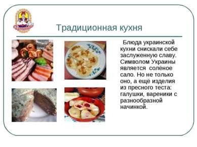 Традиционная кухня Блюда украинской кухни снискали себе заслуженную славу. Си...