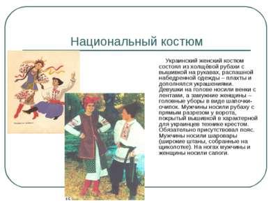 Национальный костюм Украинский женский костюм состоял из холщёвой рубахи с вы...