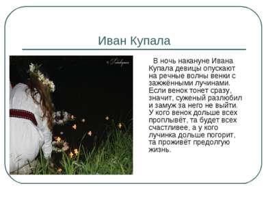 Иван Купала В ночь накануне Ивана Купала девицы опускают на речные волны венк...